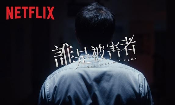 Netflix 原创华语剧集《谁是被害者》释出全新正式预告