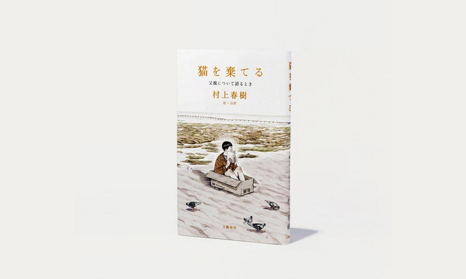 记述父子相处的故事,村上春树新书即将出版