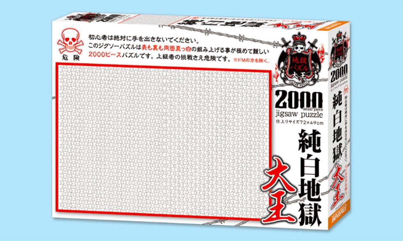 「纯白地狱」,日本 Beverly 公司发布纯白色 2,000 块微型拼图