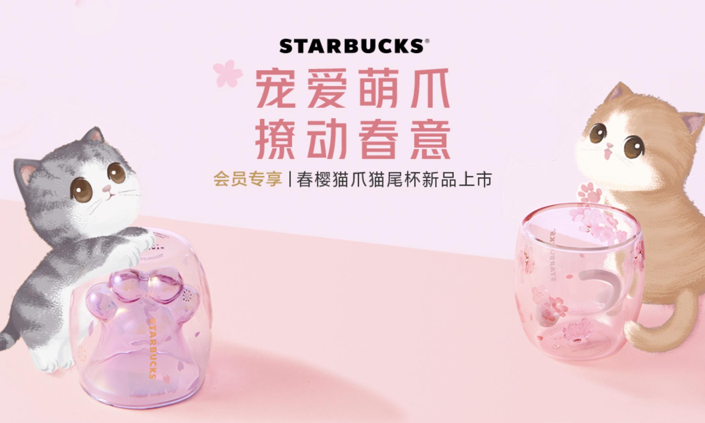 星巴克再次推出「猫爪杯」,13 日限量发售