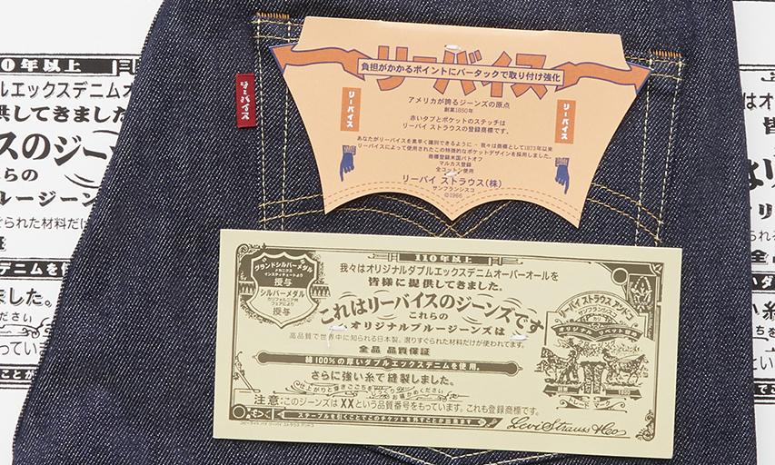 「经典再贩」,Levi's Vintage Clothing 推出日版 501 限量牛仔裤