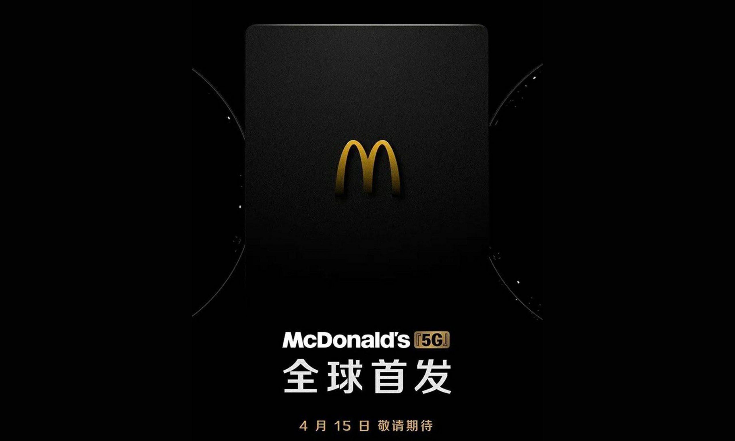 进军科技界?麦当劳官宣「5G」4 月 15 日全球首发