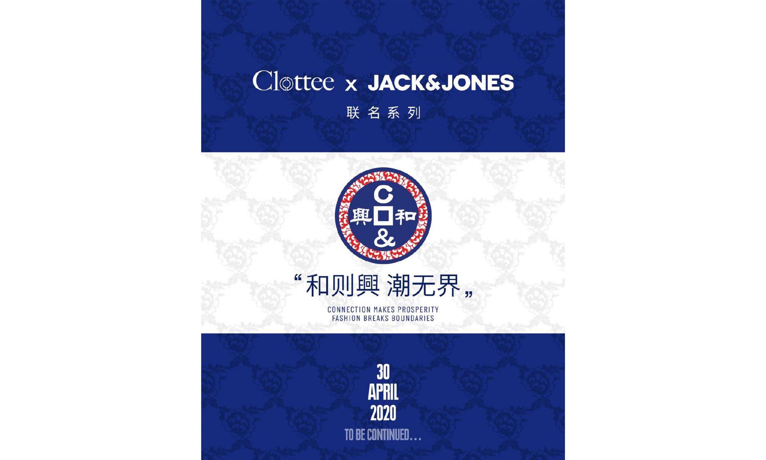 Clottee 联手 JACK&JONES 推出「和则興,潮无界」联名系列