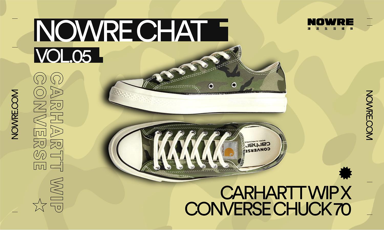 「NOWRE CHAT」送你 CARHARTT Chuck 70,进来聊聊你入手 Chuck 70 的原因?