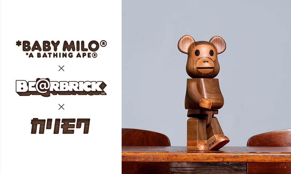 BABY MILO® x KARIMOKU 木质 BE@RBRICK 登场