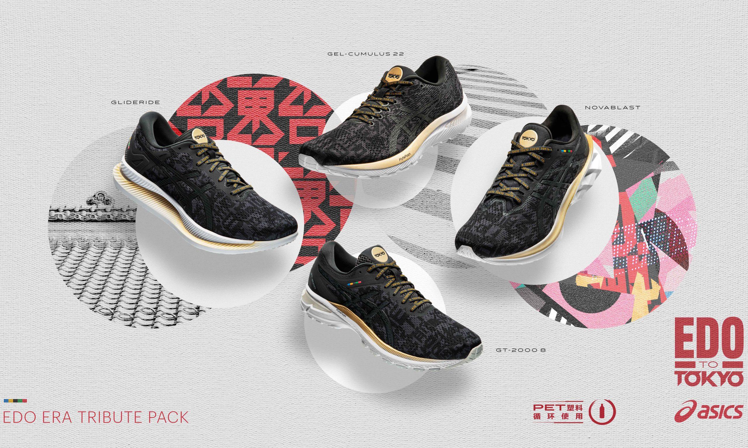 致意江户风尚,ASICS 融合再生材料重塑经典鞋履