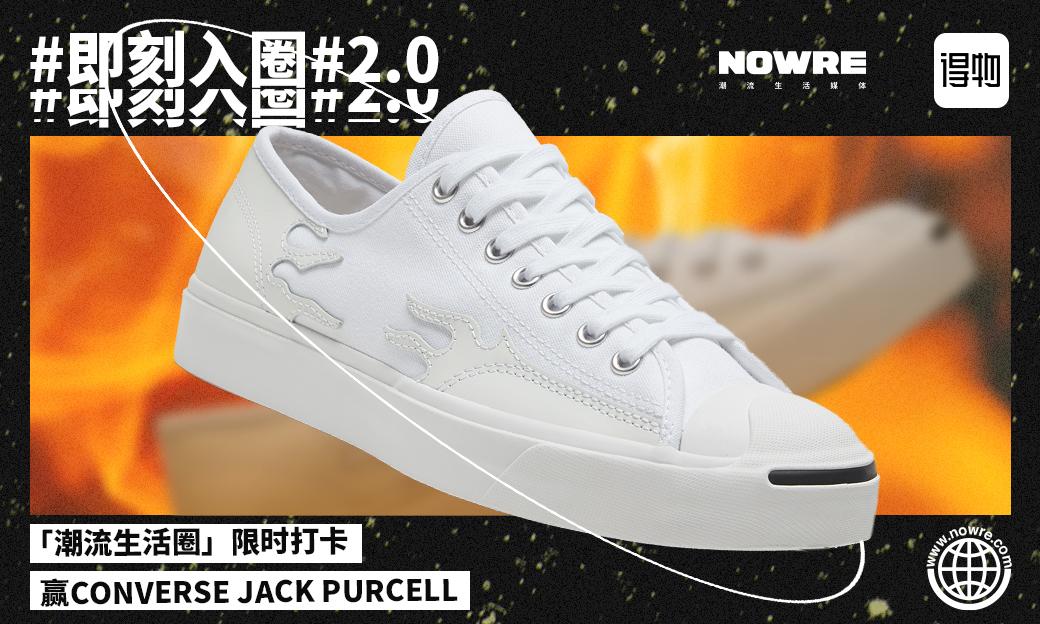 喜提 CONVERSE Jack Purcell 的机会,NOWRE「即刻入圈」2.0 等你来
