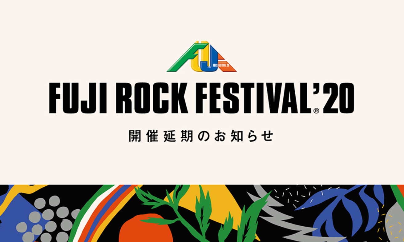 2020 FUJI ROCK FESTIVAL 富士音乐节正式宣布延期