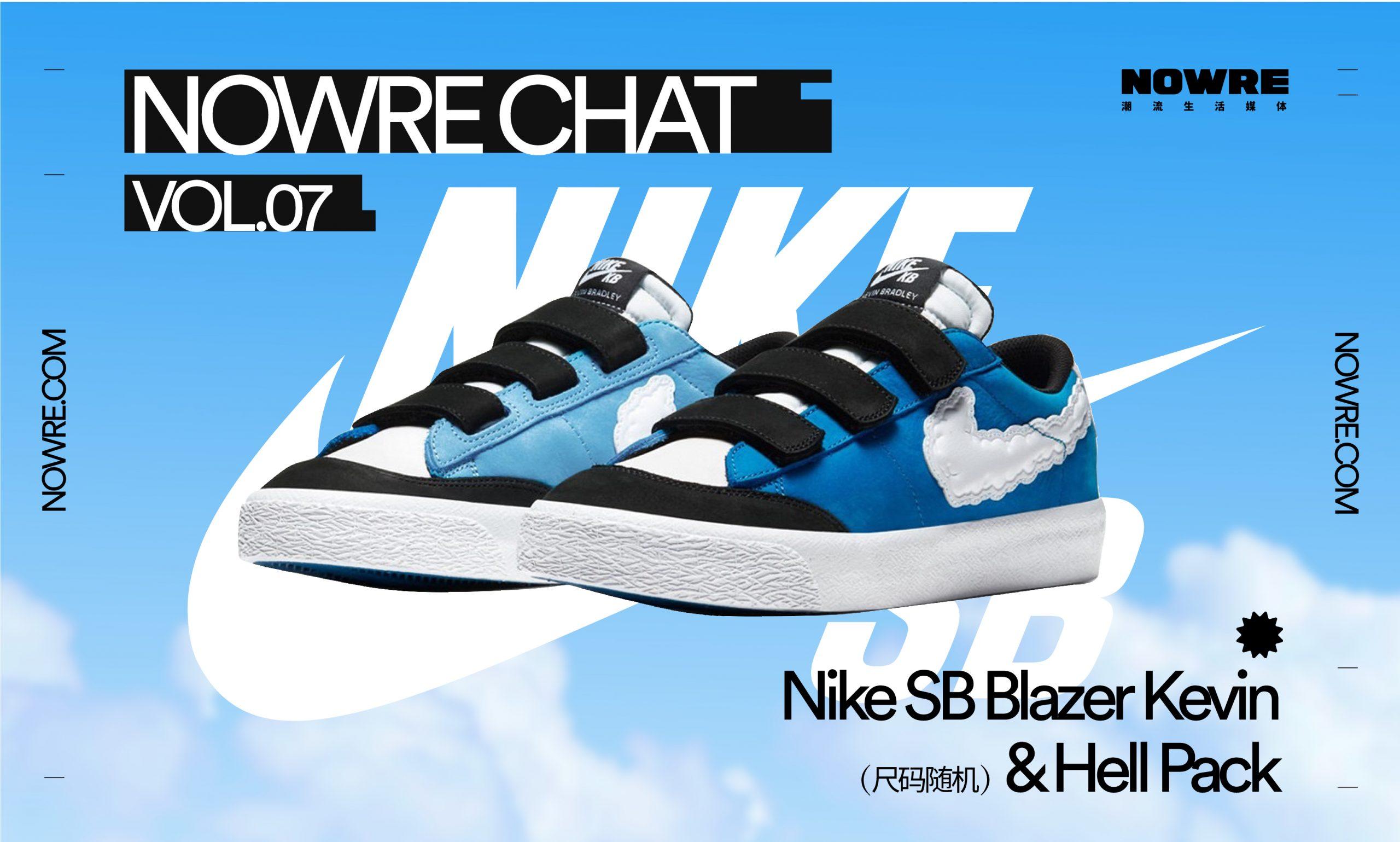回答关于快时尚的一道问题,免费获得 Nike SB Blazer