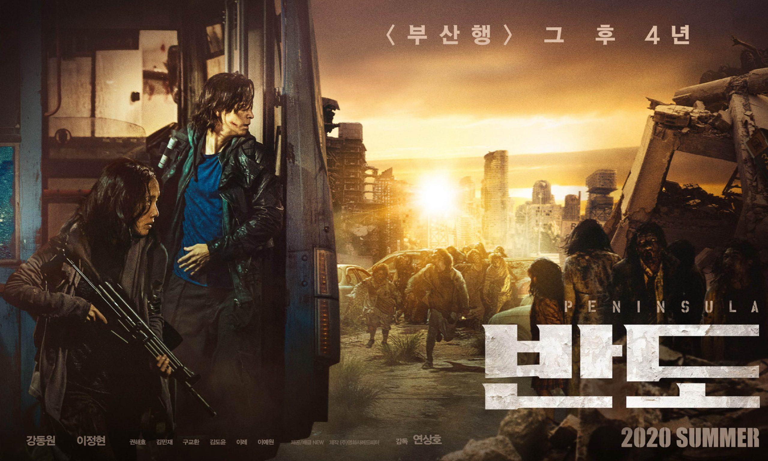 《釜山行 2:半岛》确定将在 7 月韩国公映