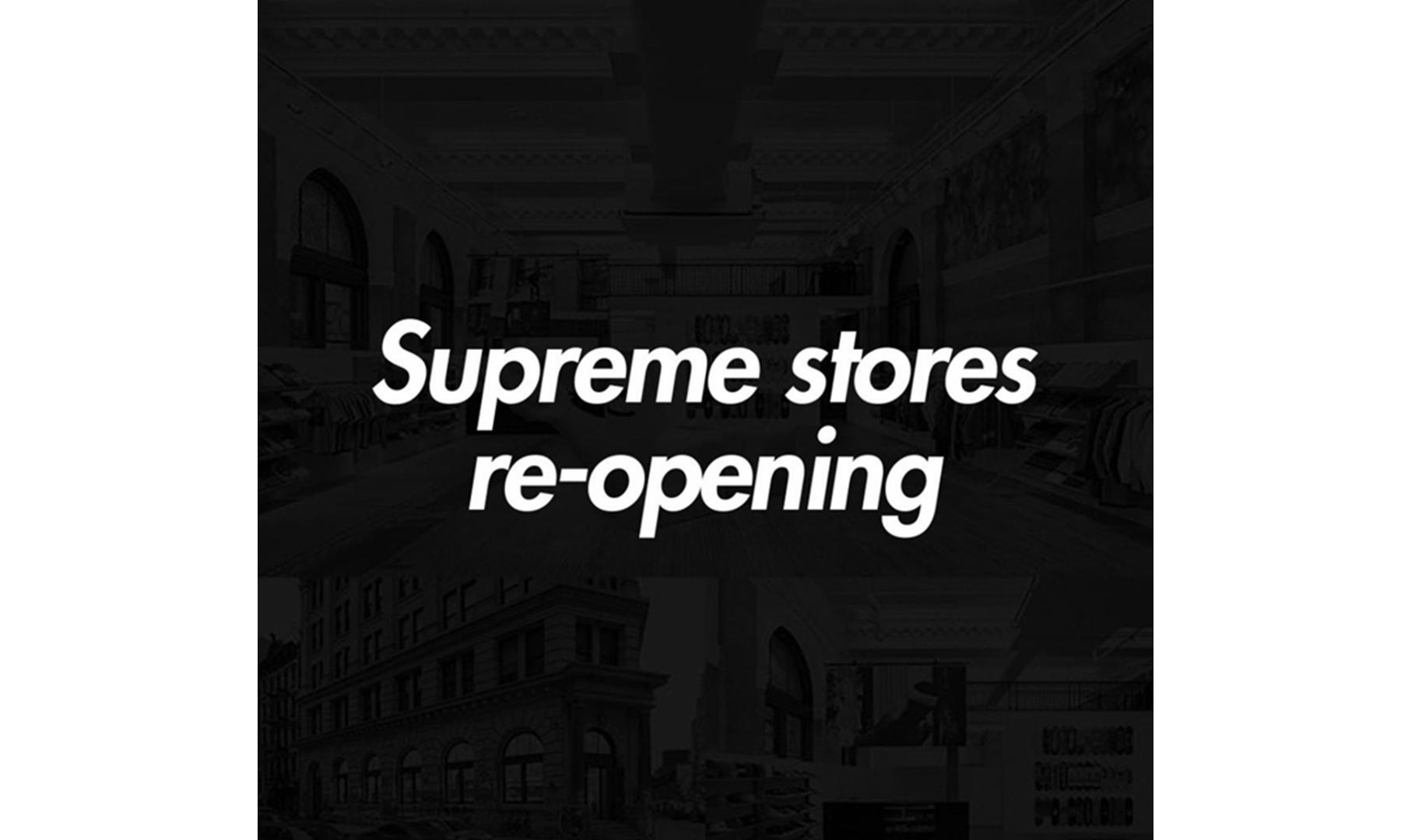 Supreme 线下门店将恢复营业