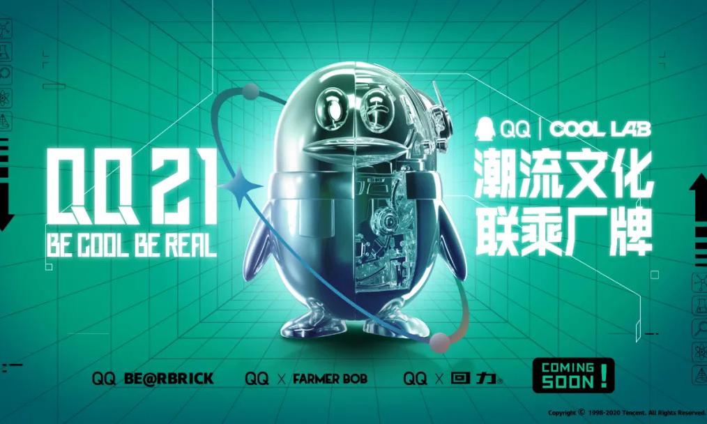 腾讯潮流支线「QQ COOL LAB」正式成立