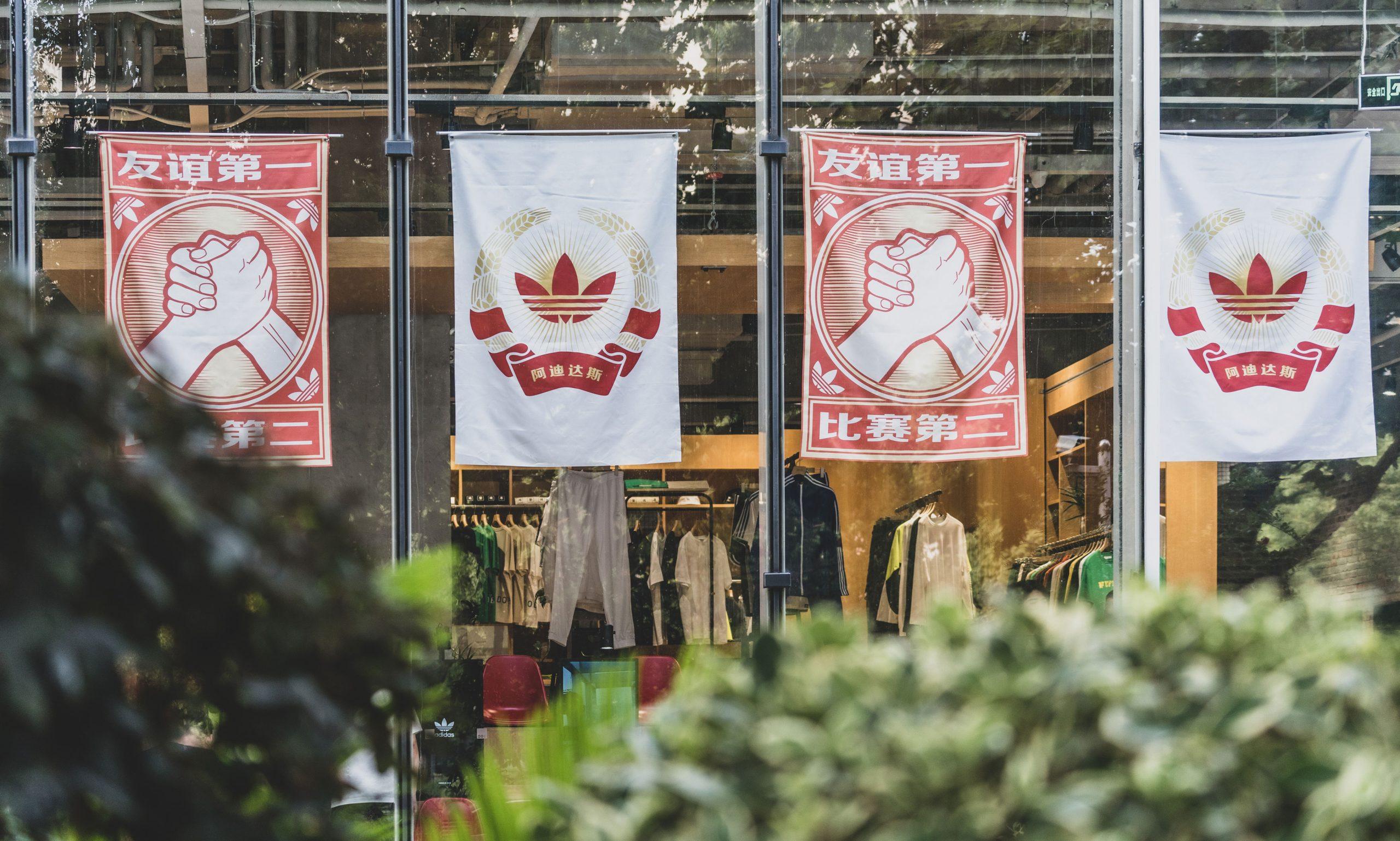 adidas 于上海 DOE 举办系列新品发布会