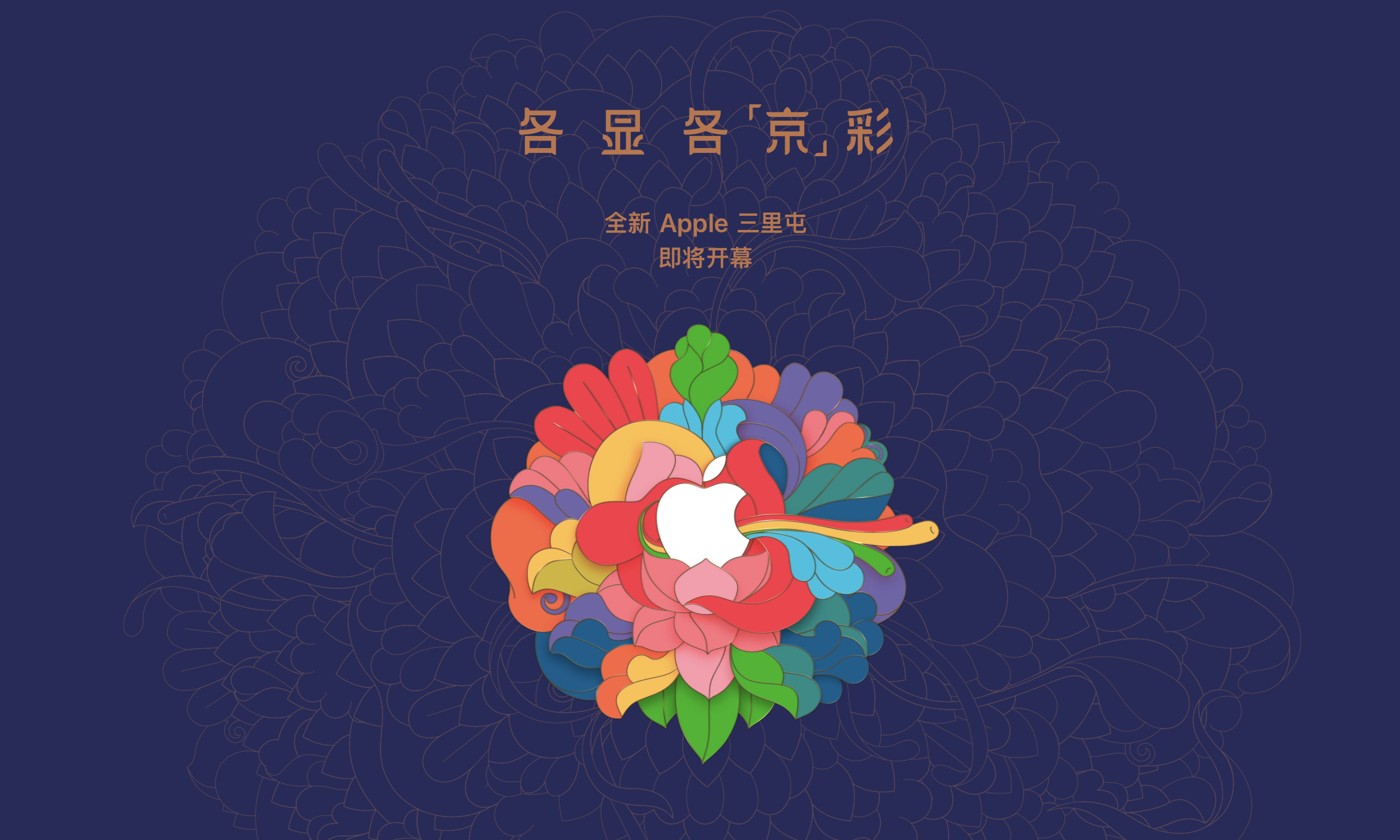 苹果北京三里屯新店即将开业,采用全新设计语言