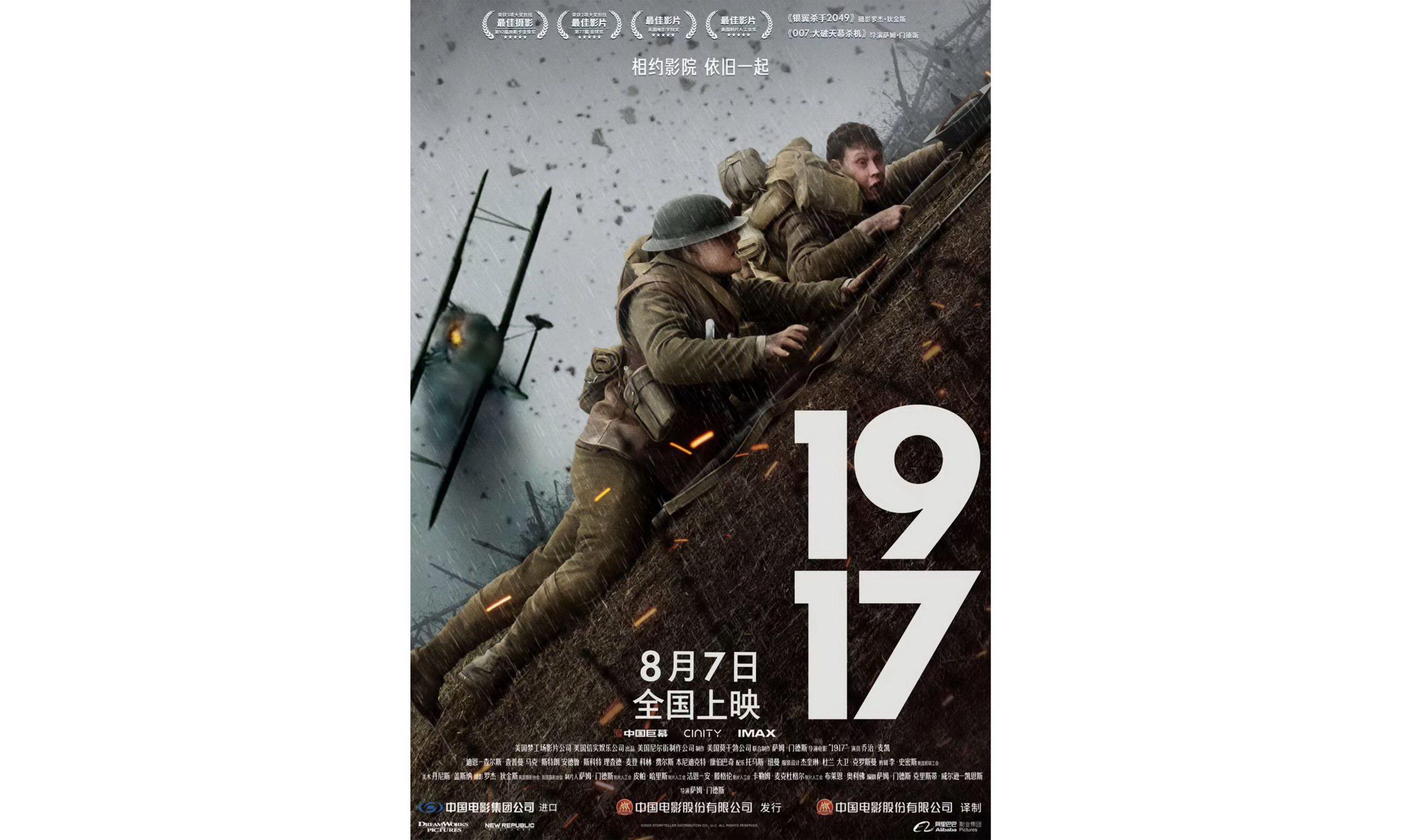 《1917》国内正式定档 8 月 7 日上映