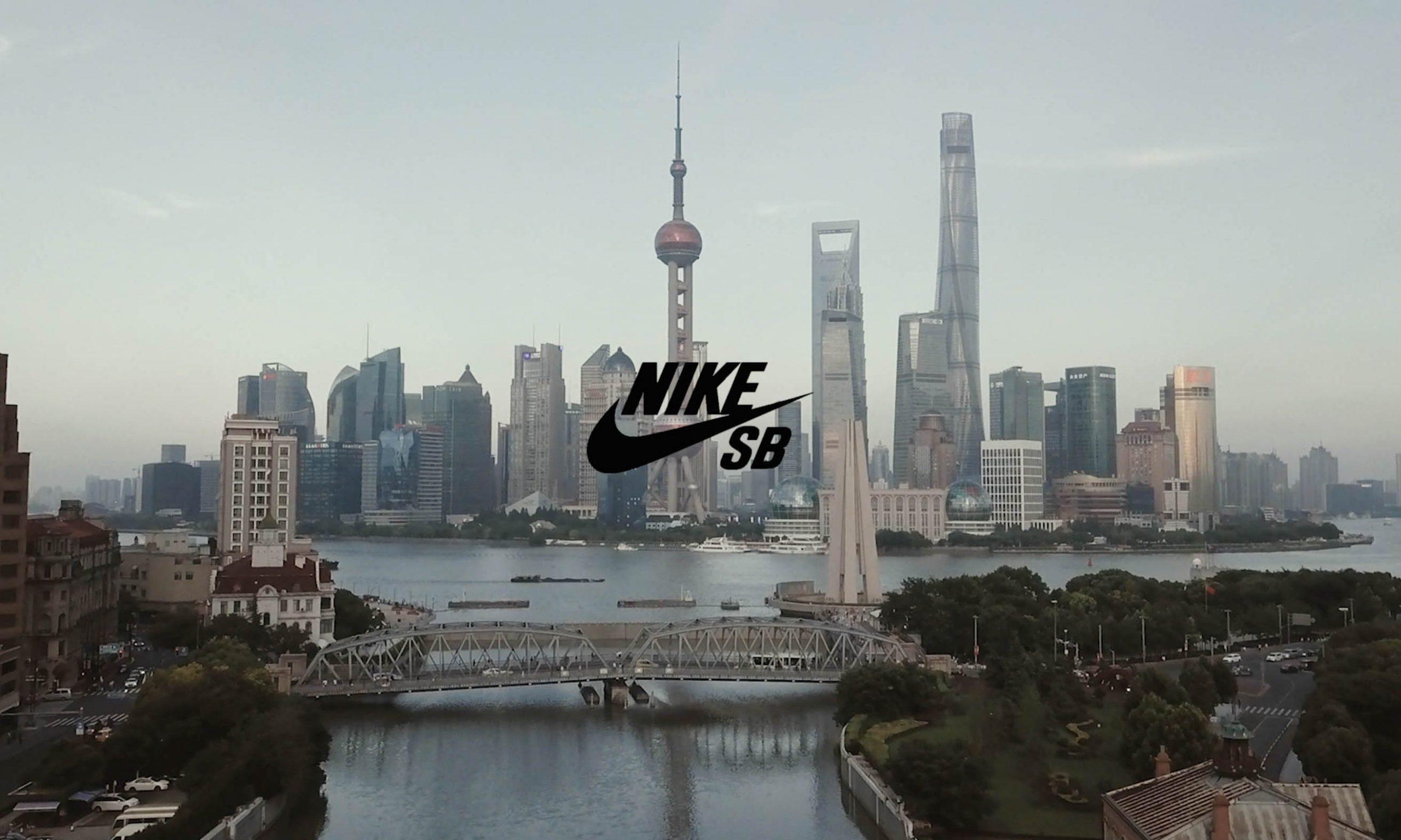 Nike SB 探寻上海滑板新生代的故事