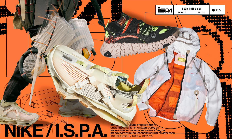 率先预览 Nike ISPA 未公开网站,众多概念超前的设计!