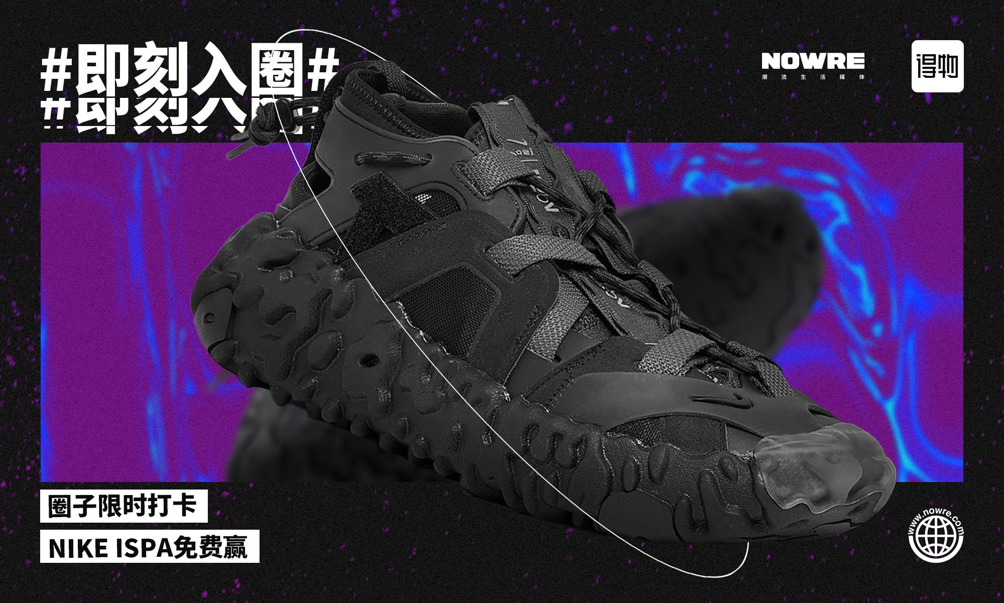 Nike ISPA 免费赢,NOWRE「即刻入圈」3.0 正式启动