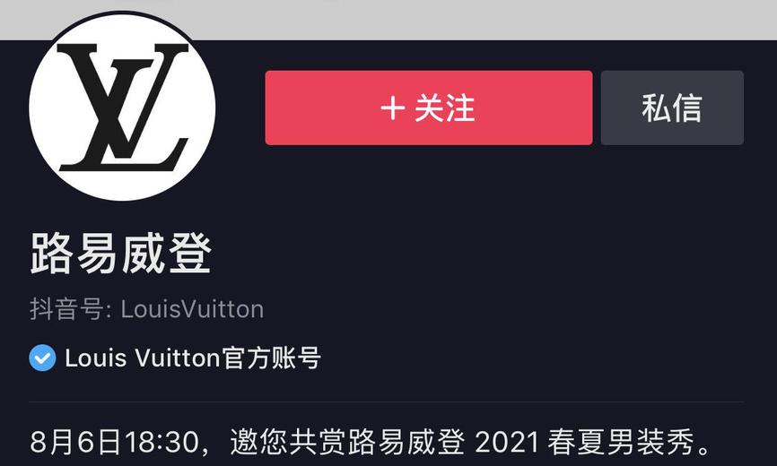 LOUIS VUITTON 正式入驻抖音平台