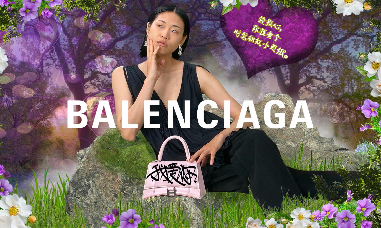 特别定制中文书法涂鸦,BALENCIAGA 七夕「沙漏包」系列以复古视觉创作展现爱的悸动
