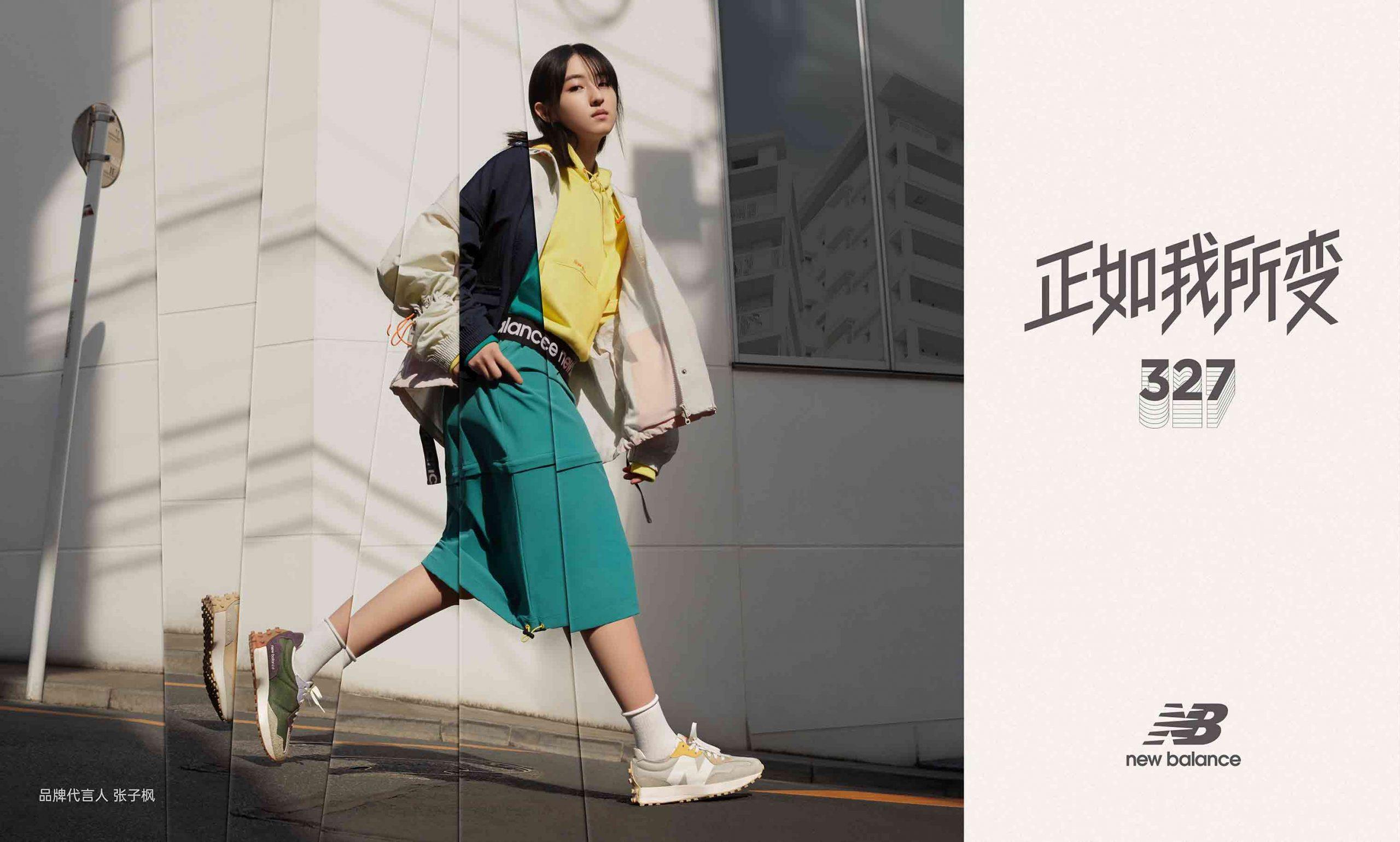 New Balance 携手张子枫推出全新 Energy Pack 服装系列