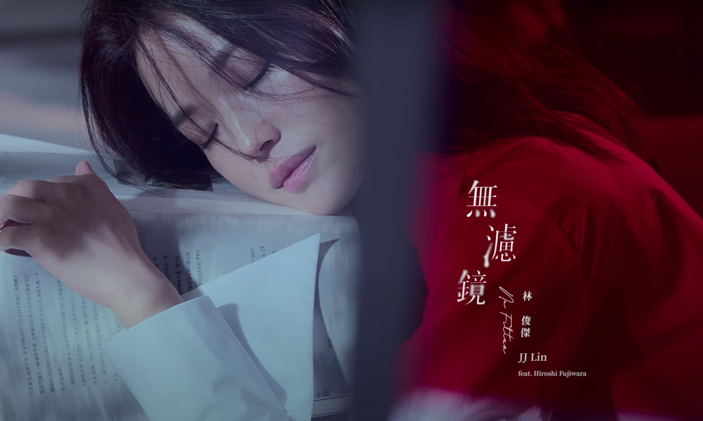 林俊杰与藤原浩合作热单《无滤镜》官方 MV 发布