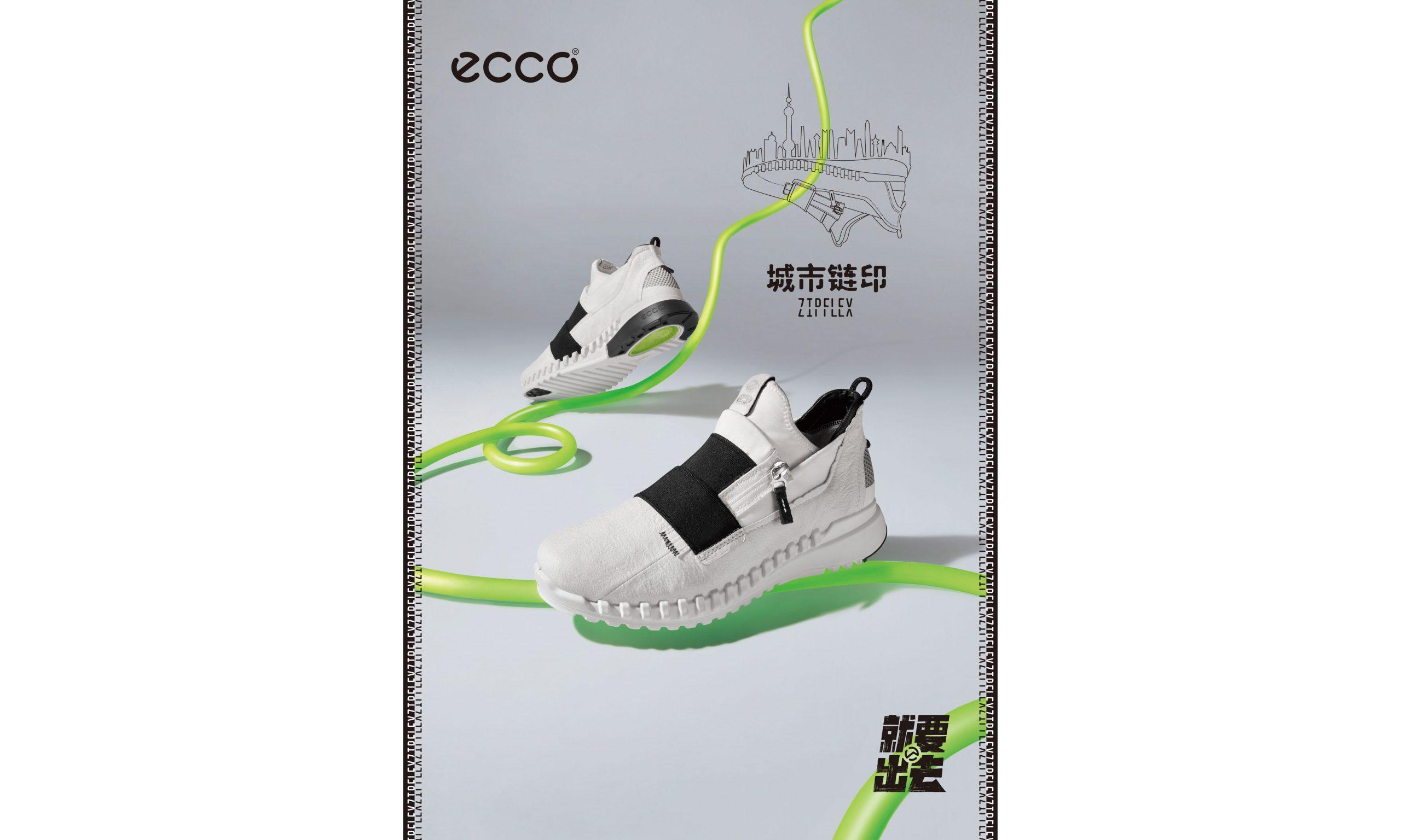 ECCO 发布 ZIPFLEX 酷飞系列