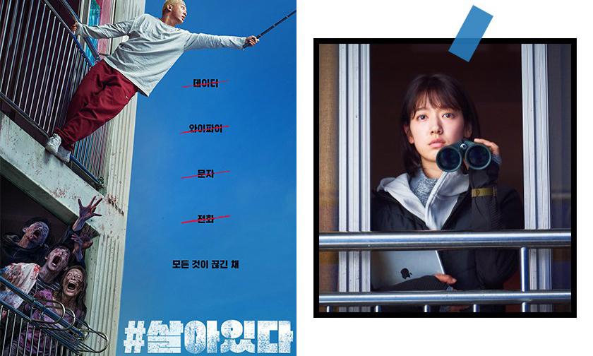 受疫情影响,韩国丧尸电影《ALIVE》即将于 Netflix 上架