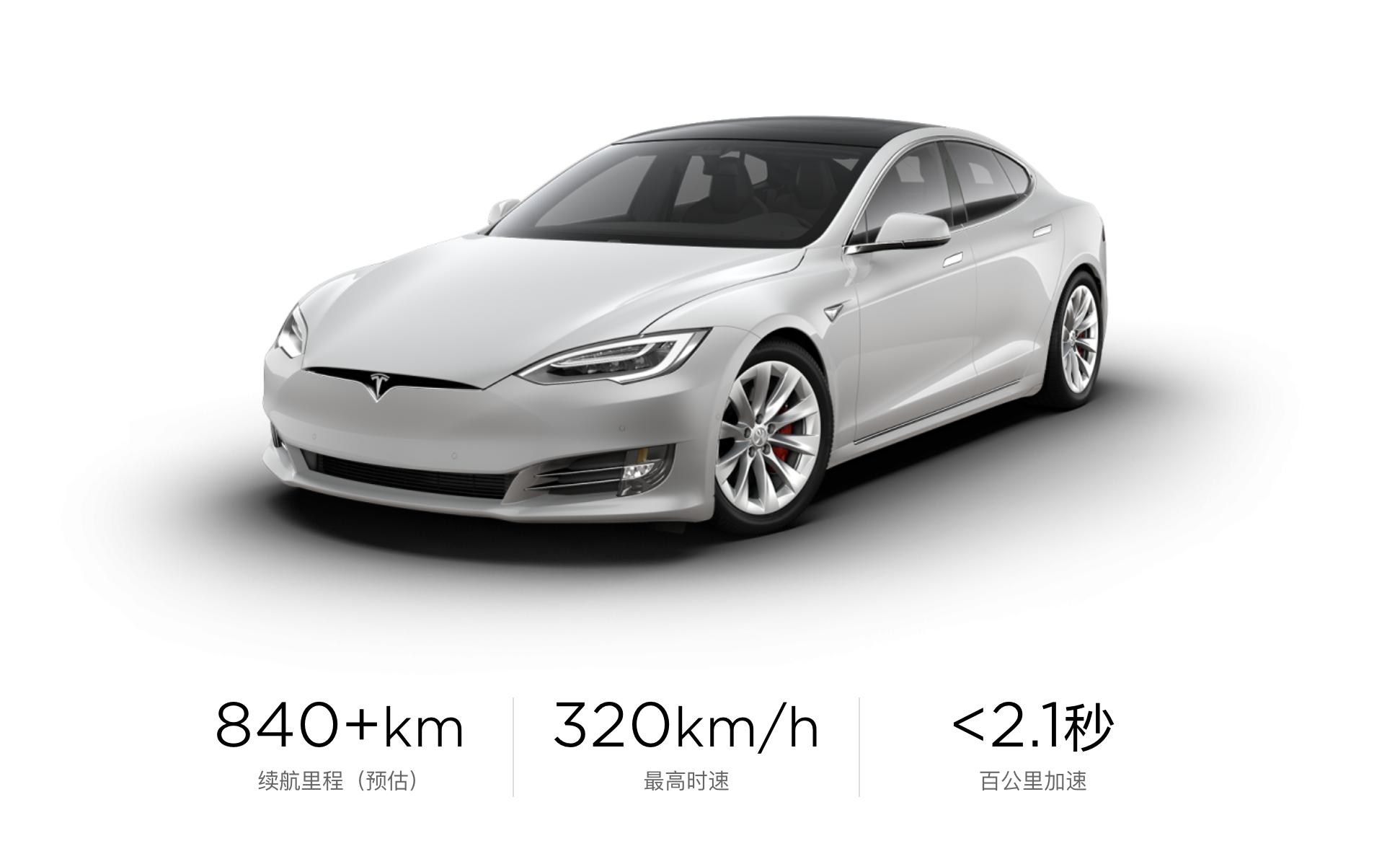 2s 内破百续航 832km,特斯拉 Model S Plaid 版本接受预定