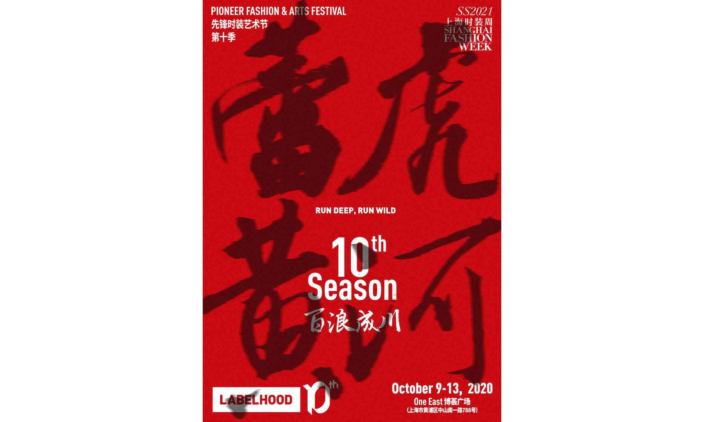 LABELHOOD 蕾虎先锋时装艺术节「蕾虎十季」将于 2021 春夏上海时装周拉开序幕