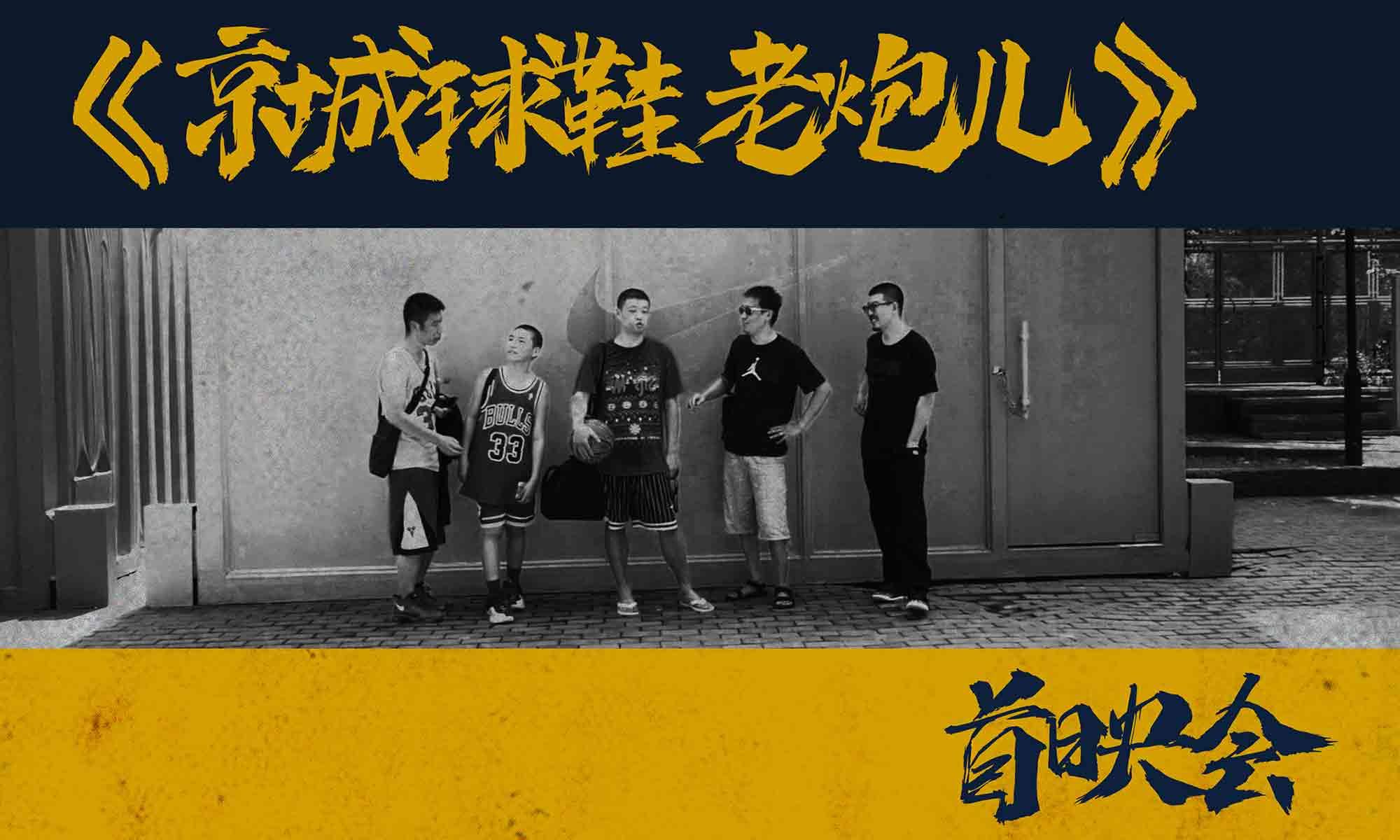 #对的人队的鞋# ,SOULGOODS 纪录片《北京球鞋老炮儿》即将发布