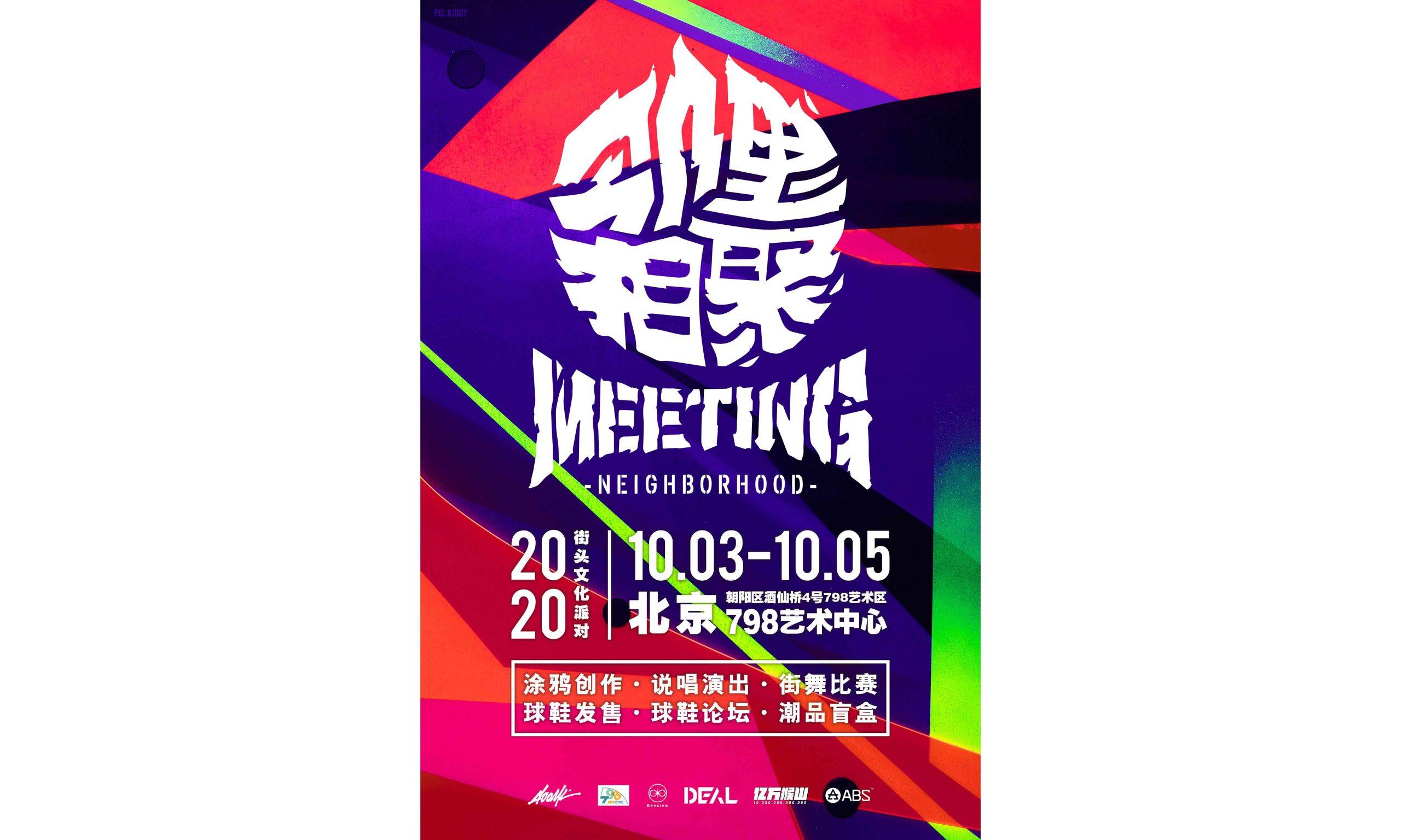 十月相聚北京,邻里相聚 2020 惊喜回归