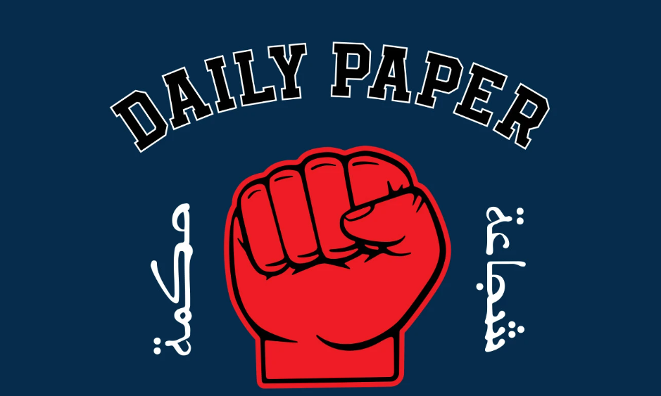 DAILY PAPER 全新胶囊系列向 2020 届高中毕业生致敬