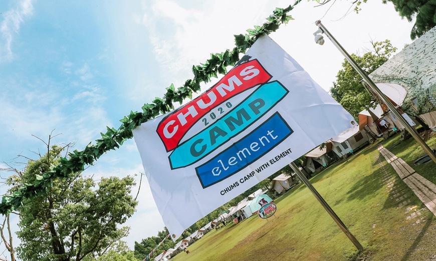 联合日本潮流户外品牌,CHUMS x element CAMP 2020 露营活动登场
