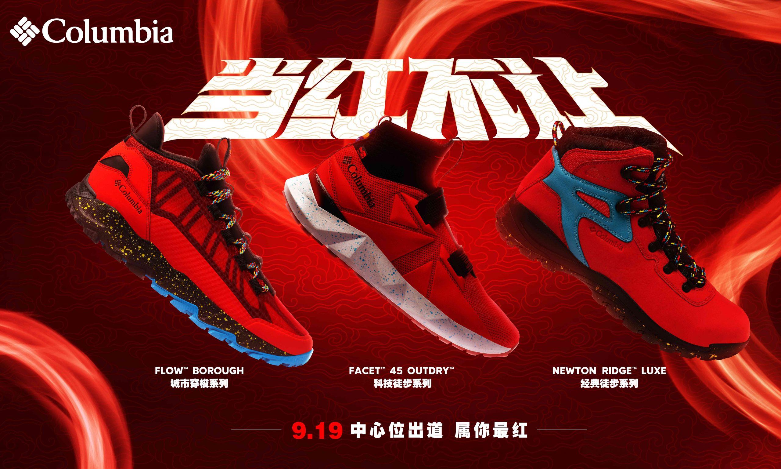 能量出型,Columbia 全新「当红不让」主题系列鞋履正式发售