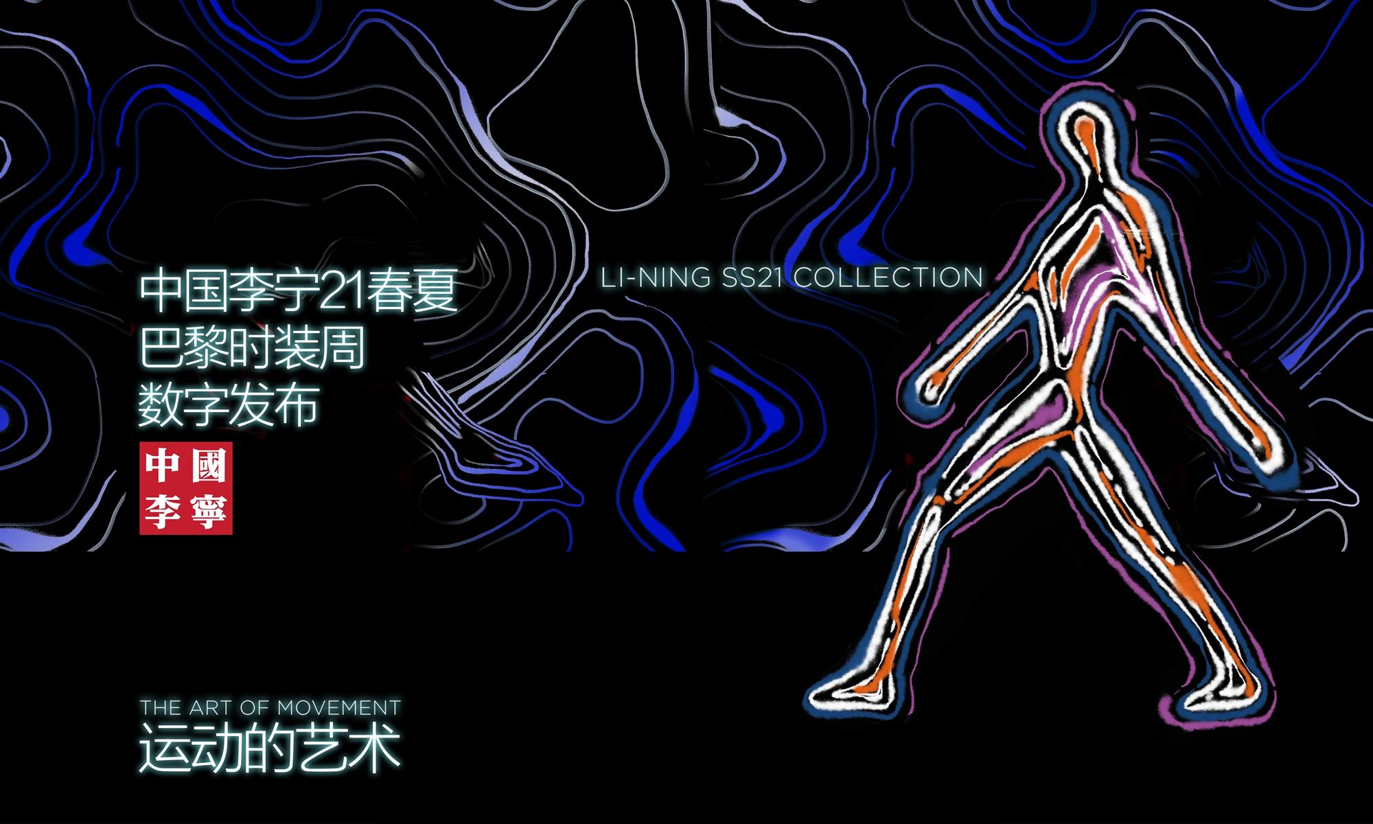 「运动的艺术」,李宁 2021 春夏系列视觉大片正式公开