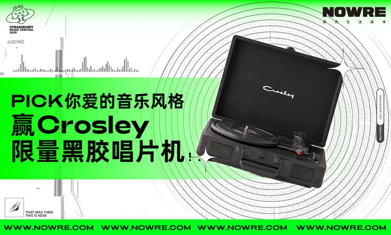 北京草莓音乐节,NOWRE 在现场同你感受音乐和内容的力量