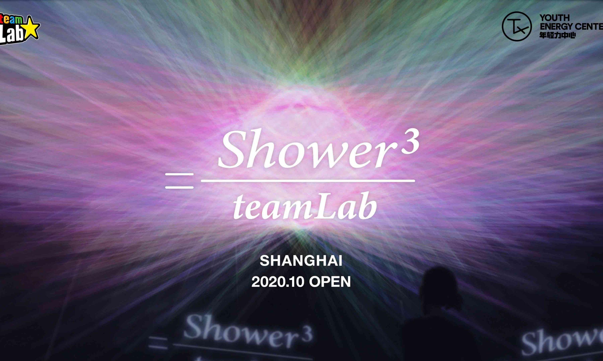 TX 淮海|年轻力中心 10 月底开幕,「Shower³ by teamLab – 上海」永久性光之雕塑空间即将揭幕