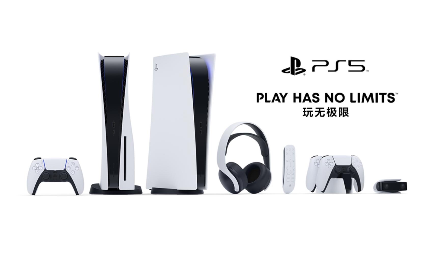 PS5 中国官网页面上线,发售指日可待