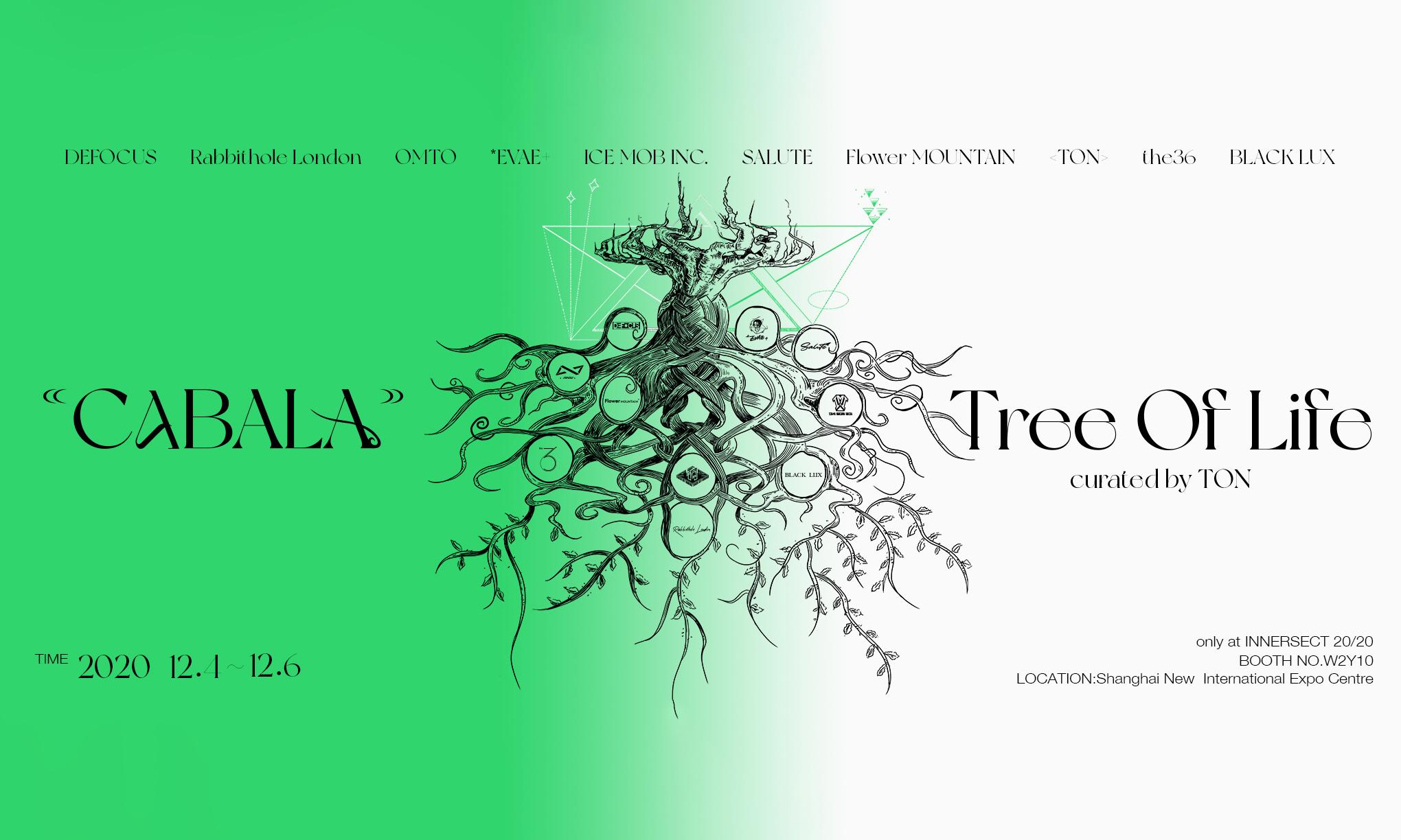 「CABALA—Tree of Life」生命之树特展即将登陆 INNERSECT