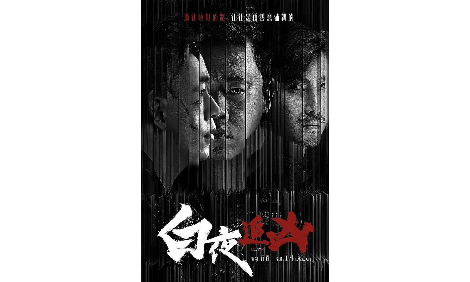 导演王伟确认《白夜追凶 2》不会拍摄