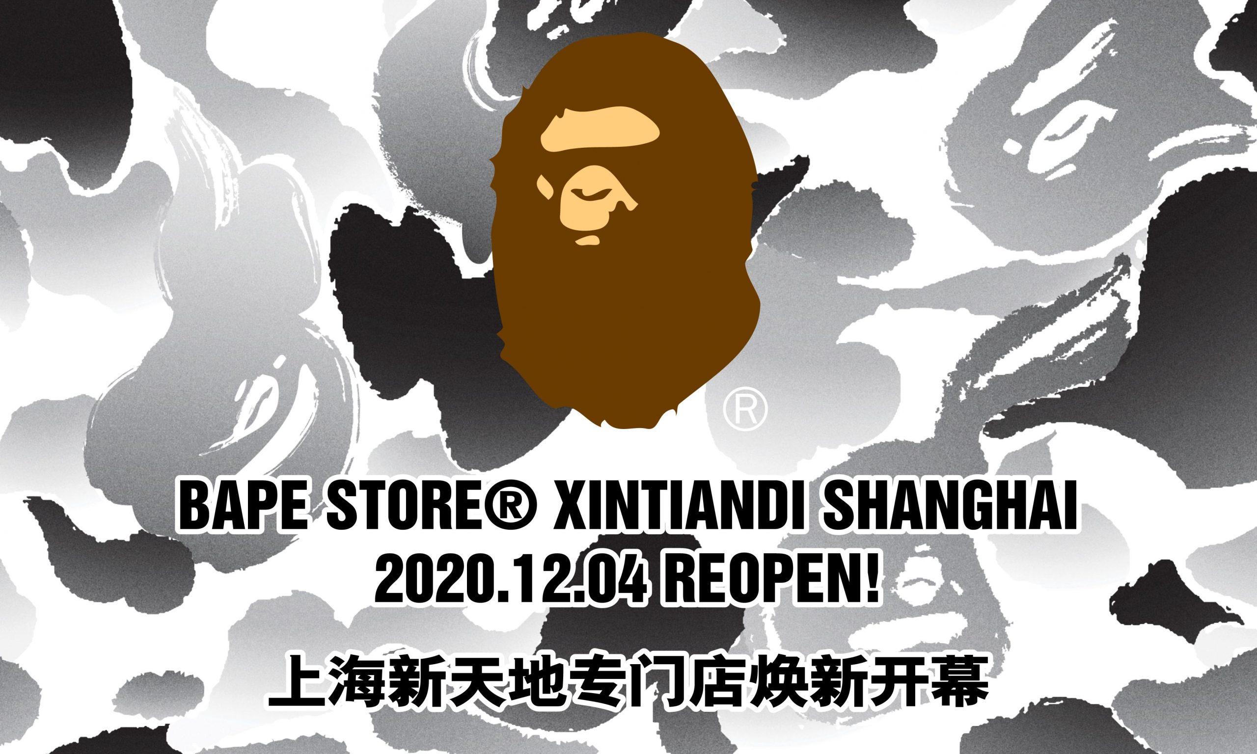 上海新天地 BAPE STORE® 专门店焕新开幕