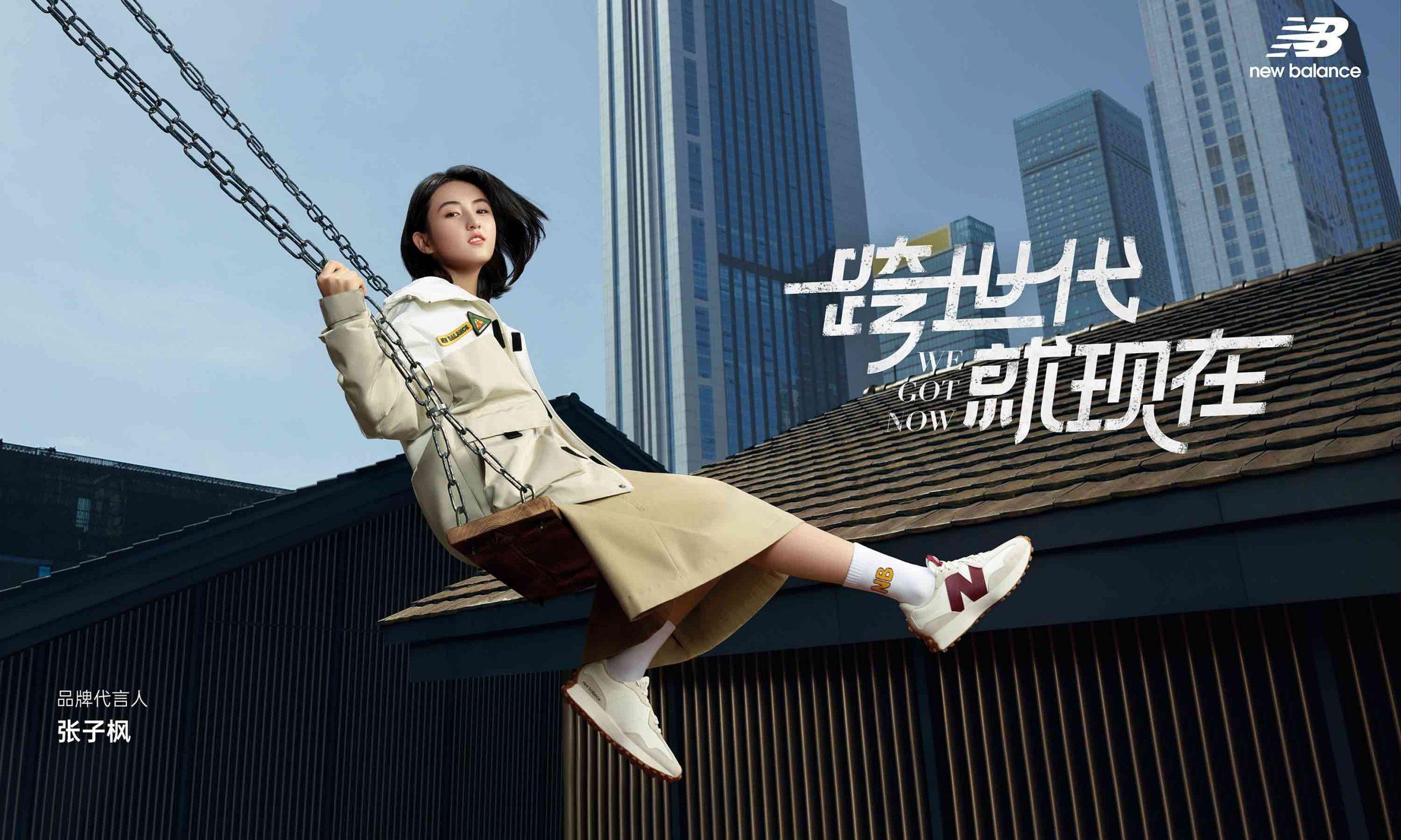 汲取自然能量,JHI x New Balance 冬日野营联名系列上市
