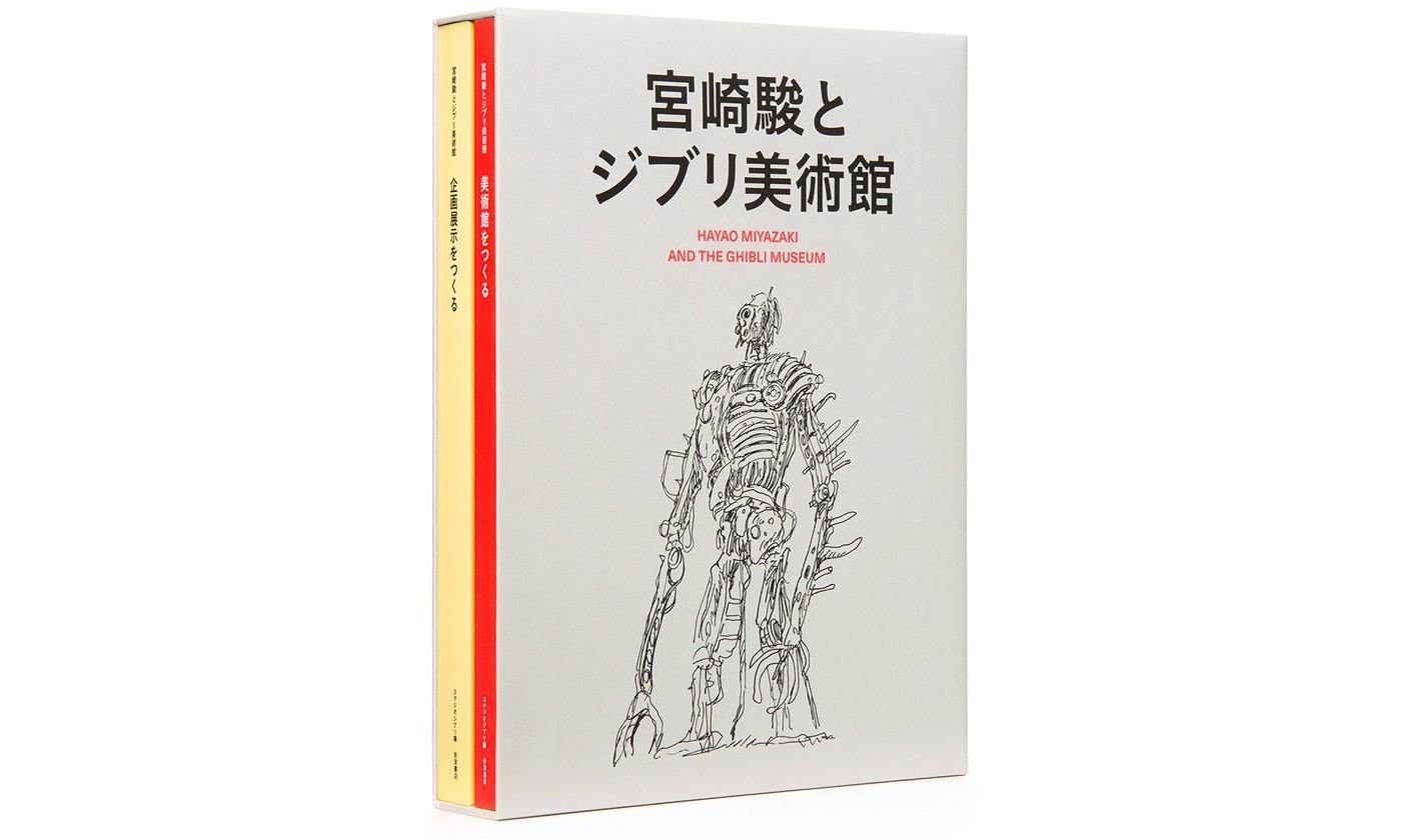 三鹰之森吉卜力美术馆将发售宫崎骏作品书籍