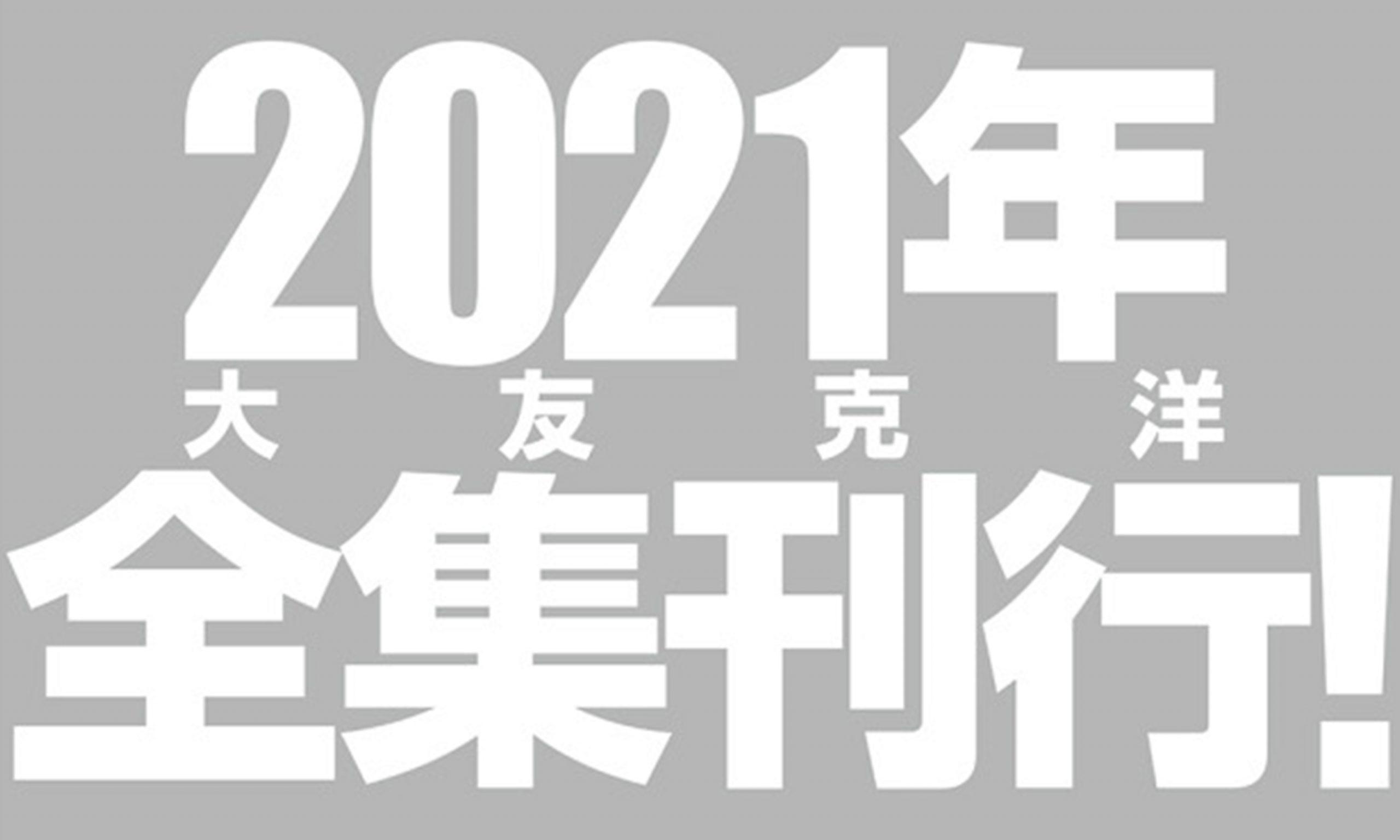 「漫画大师」大友克洋将推出 2021《大友克洋全集》漫画,且收录出道经典之作