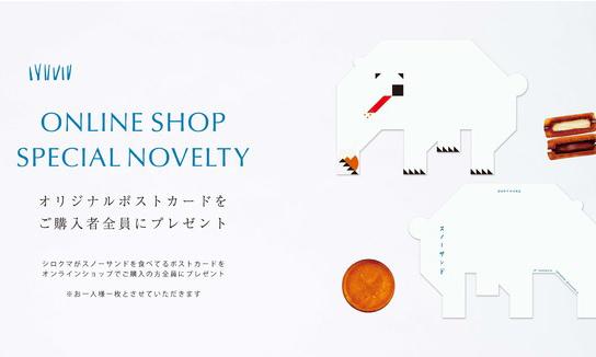 北海道冬季限定,日本生巧甜点 SNOW SAND 再推曲奇饼系列