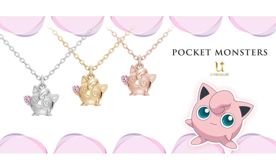 萌物「胖丁」,U-TREASURE x Pokémon 最新联名限定项链亮相