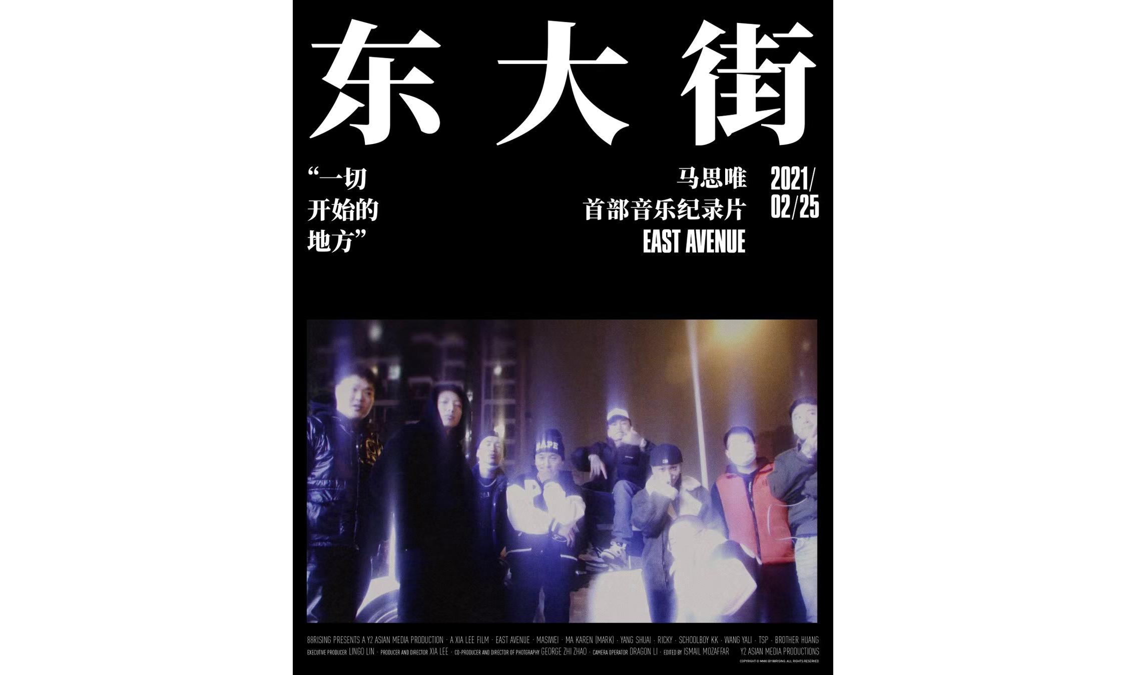 马思唯首部个人音乐纪录片《东大街》发布