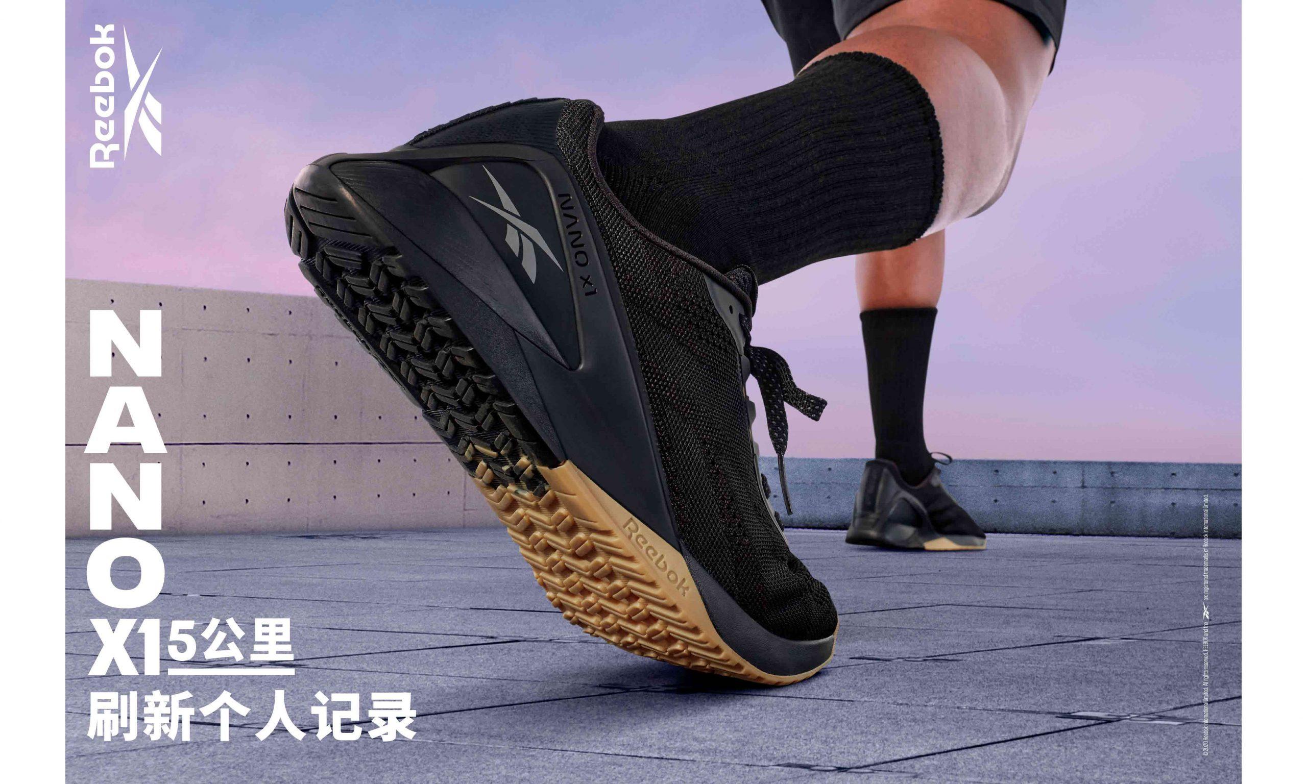 探索健身万种可能,Reebok 重磅发布 Nano X1 训练鞋