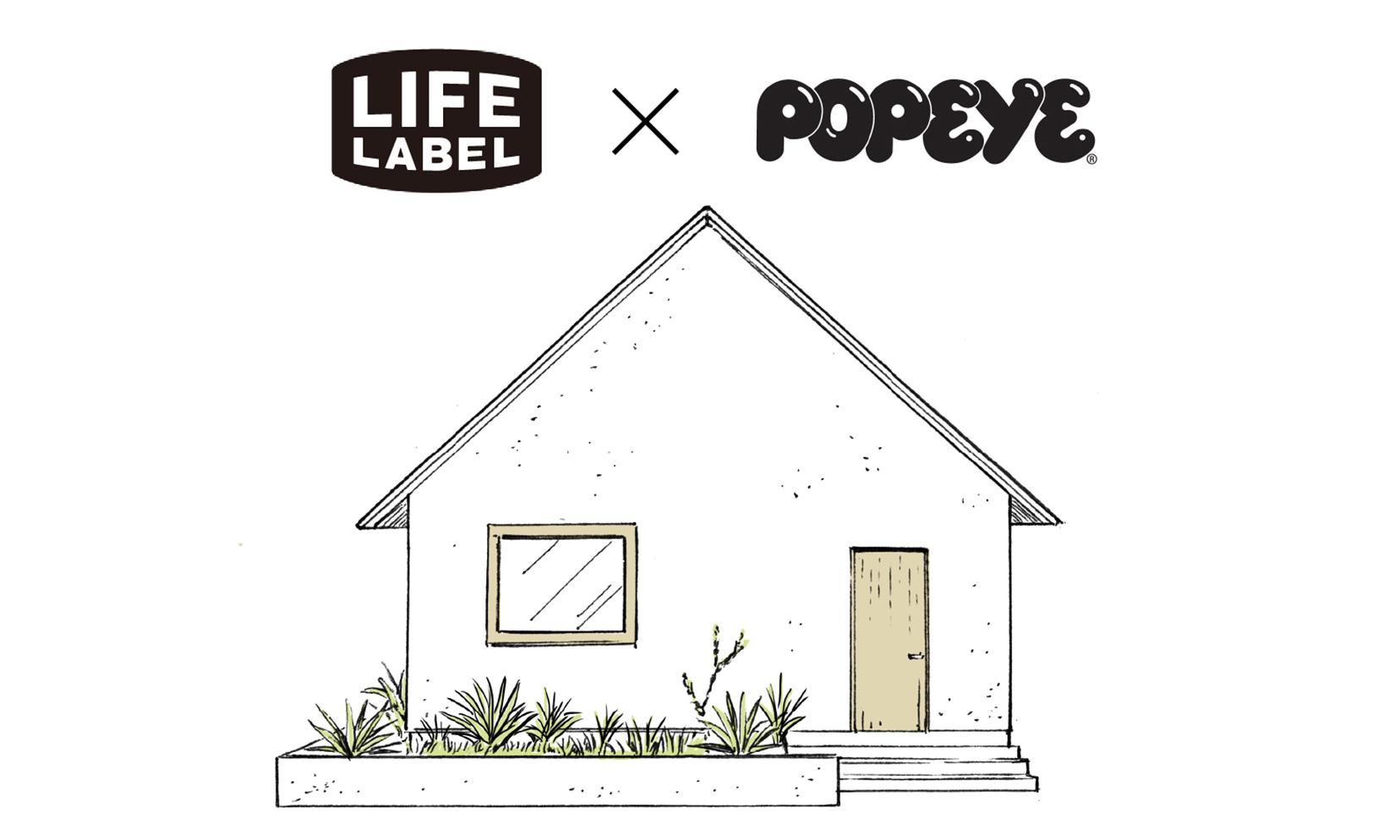LIFE LABEL x《POPEYE》共同开发房屋建造企划